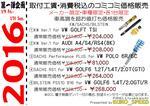 160109BLOG足廻り.jpg