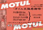 160201BLOG_MOTUL感謝祭.jpg
