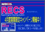 160401WAKO'S RECSキャンペーンBLOG用.png