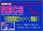 160501WAKO'S RECS バナーキャンペーンBLOG用(期間延長).png