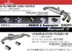 160630REMUS&Supersprint.png