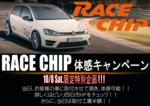 161008レースチップキャンペーン.png