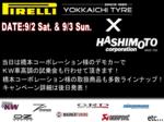 170902 橋本CoキャンペーンBLOG.png