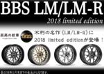 180101BBS2018limitedBLOG.png