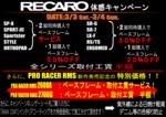 180303RECAROキャンペーン詳細BLOG.png