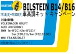 180701BILSTEINキャンペーンBLOG.png