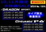181001ピレリタイヤキャンペーンBLOG.png