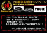 200801 20周年キャンペーン1.png