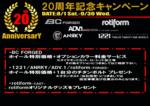 200801 20周年キャンペーン10.png