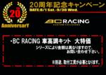 200801 20周年キャンペーン11.png