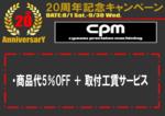 200801 20周年キャンペーン4.png