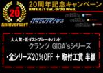200801 20周年キャンペーン5.png