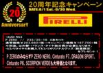 200801 20周年キャンペーン8.png