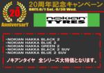 200801 20周年キャンペーン9.png