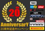 200801 20周年キャンペーンTOP.png