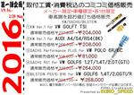 BLOG160109BLOG足廻り(期間延長).jpg