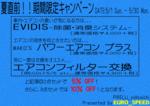 BLOG160501夏直前キャンペーン.png