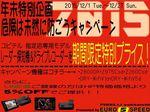 ユピテル ブログ用151201_R.jpg