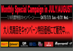 7月キャンペーン.png