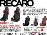 RECARO.blog_R.jpg