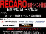 RECAROイベント.blog_R.jpg