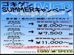 summerキャンペーンHP用_R.jpg